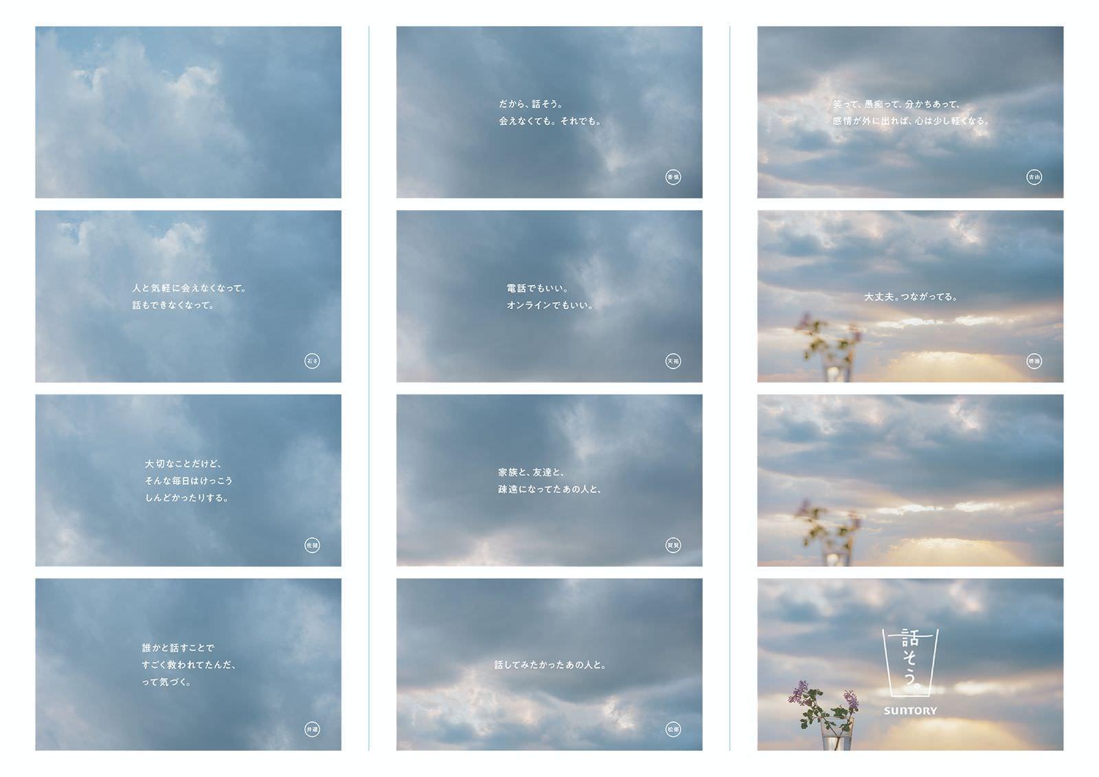 https://dentsulab.tokyo/works/wp-content/uploads/sites/3/2020/09/suntory_hanasou_3.jpeg