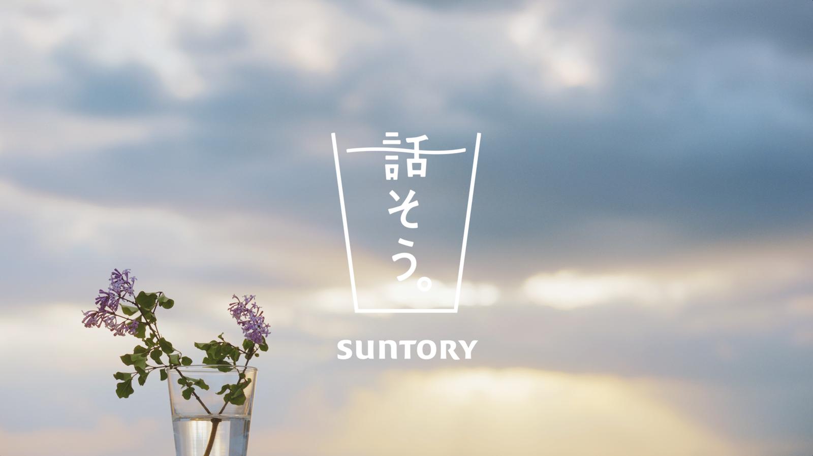 https://dentsulab.tokyo/works/wp-content/uploads/sites/3/2020/09/suntory_hanasou_4.png