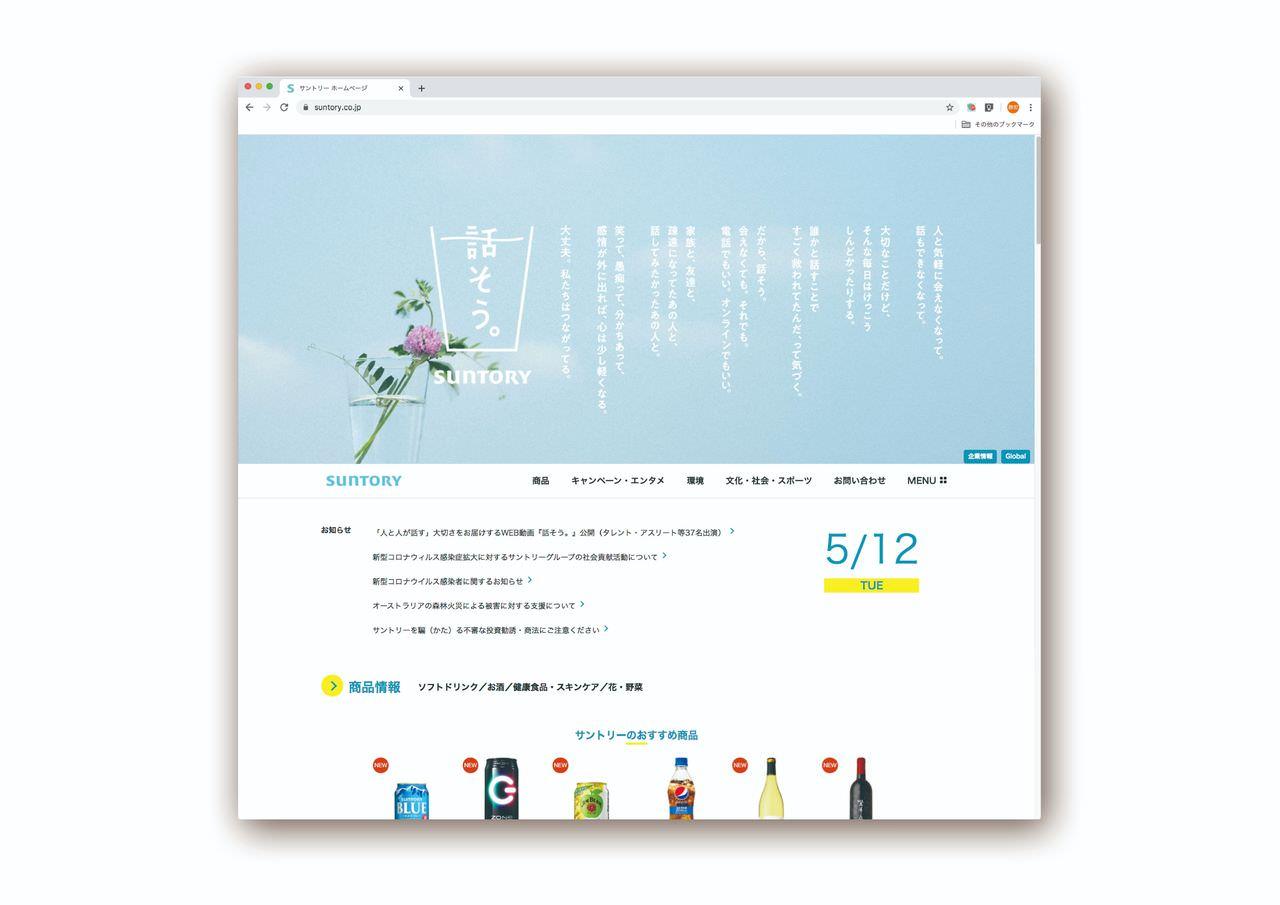 https://dentsulab.tokyo/works/wp-content/uploads/sites/3/2020/09/suntory_hanasou_6.jpeg