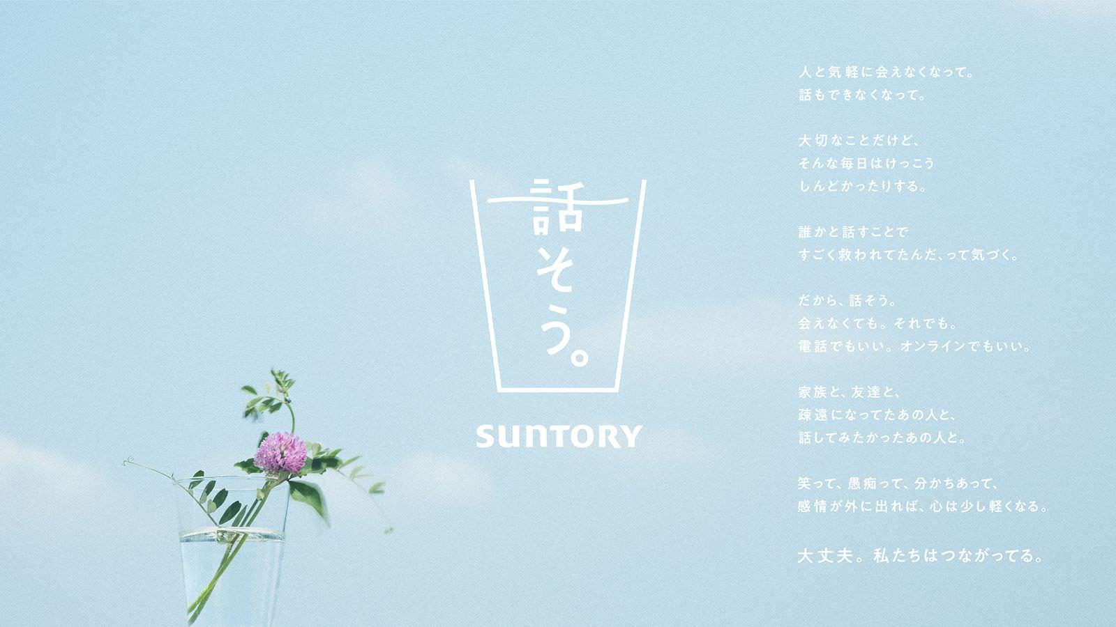 https://dentsulab.tokyo/works/wp-content/uploads/sites/3/2020/09/suntory_hanasou_7.jpeg